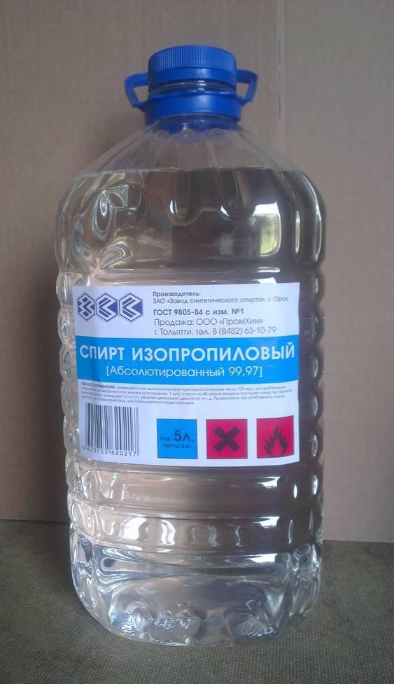 изопропиловый спирт для домашнего антисептика